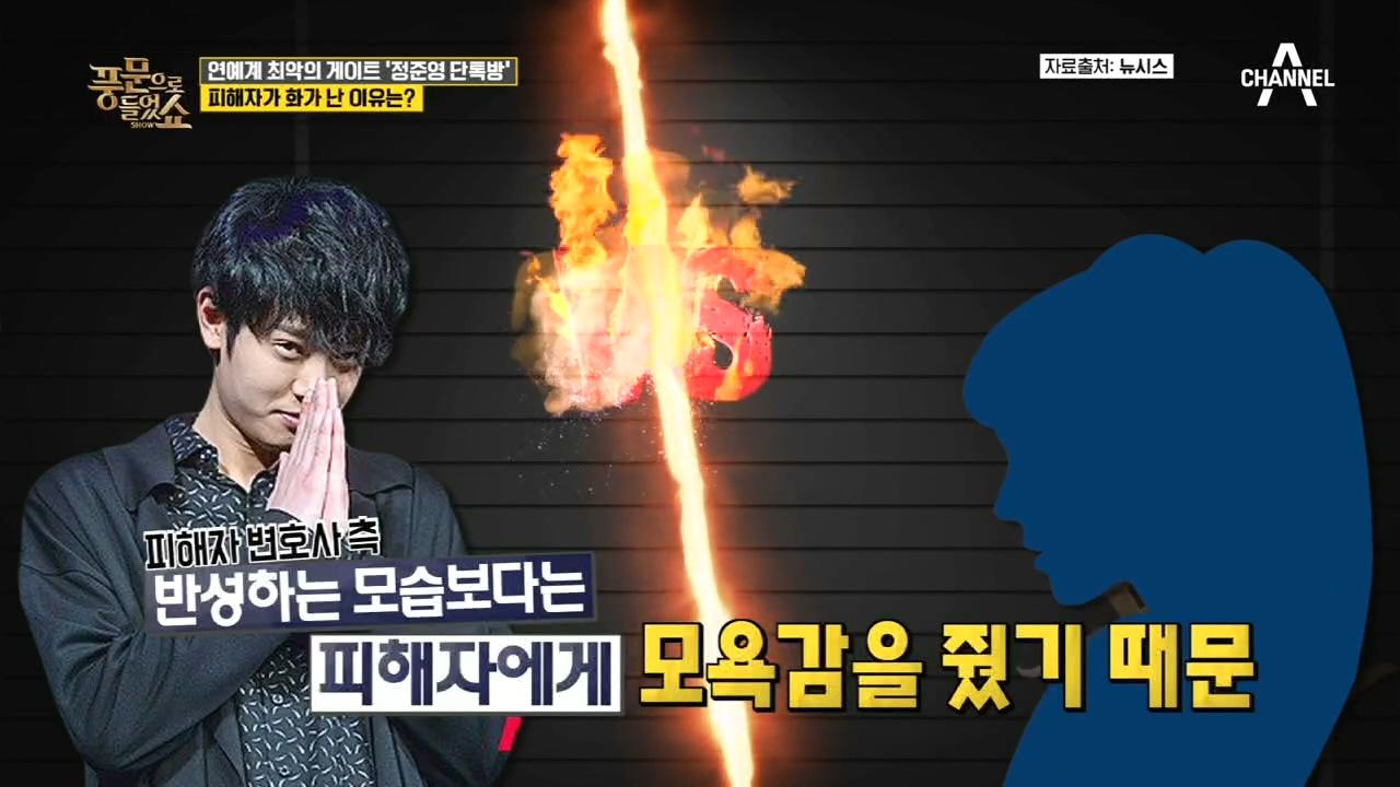 ♨갑자기 반성문을 제출한 정준영? 정준영,최종훈의 향후....