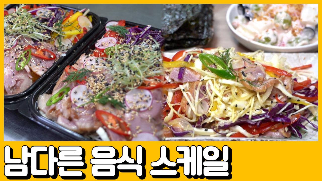 [선공개] ☆미슐랭 셰프☆의 요리가 집으로 배달된다면?