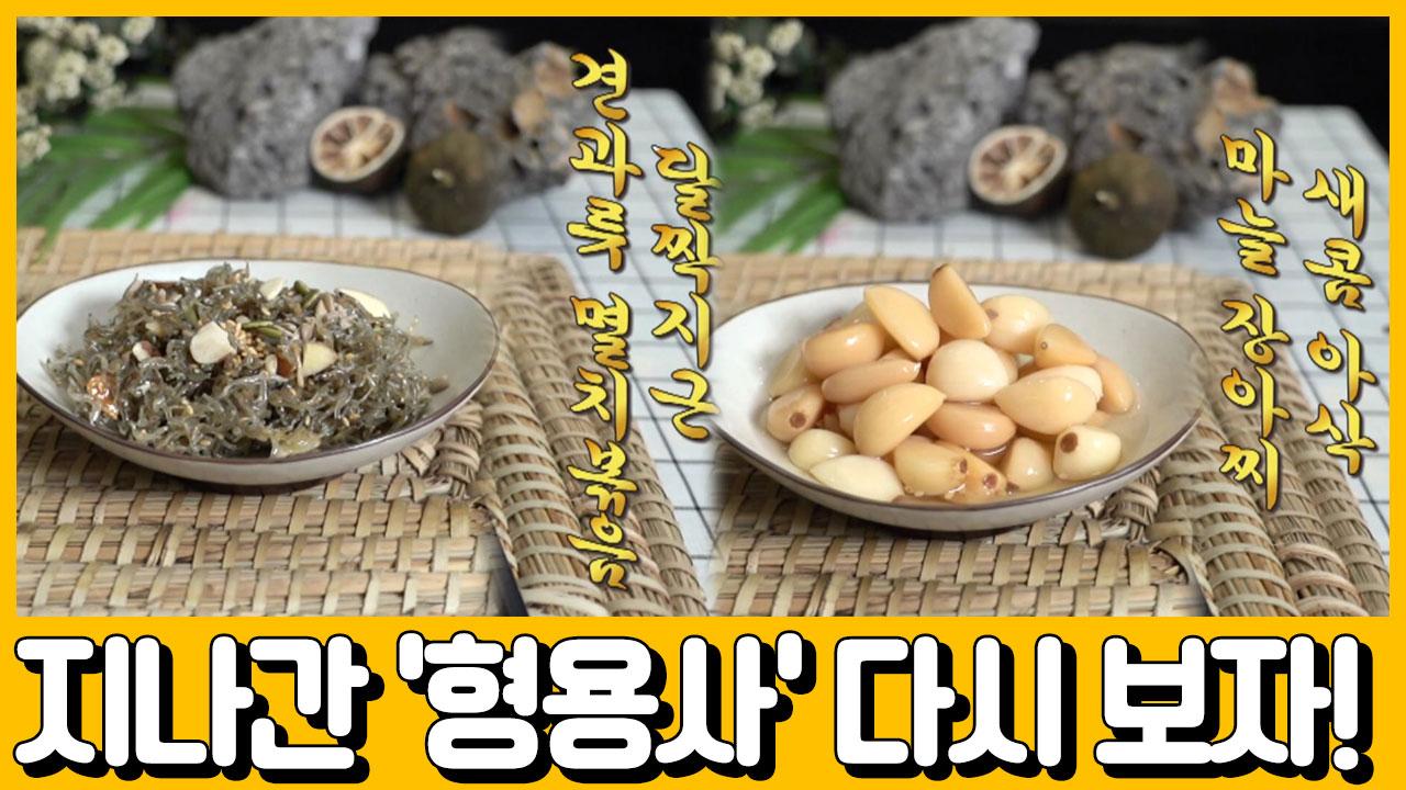 [선공개] '형용사' 하나가 매출을 바꾼다! 갑부의 마....
