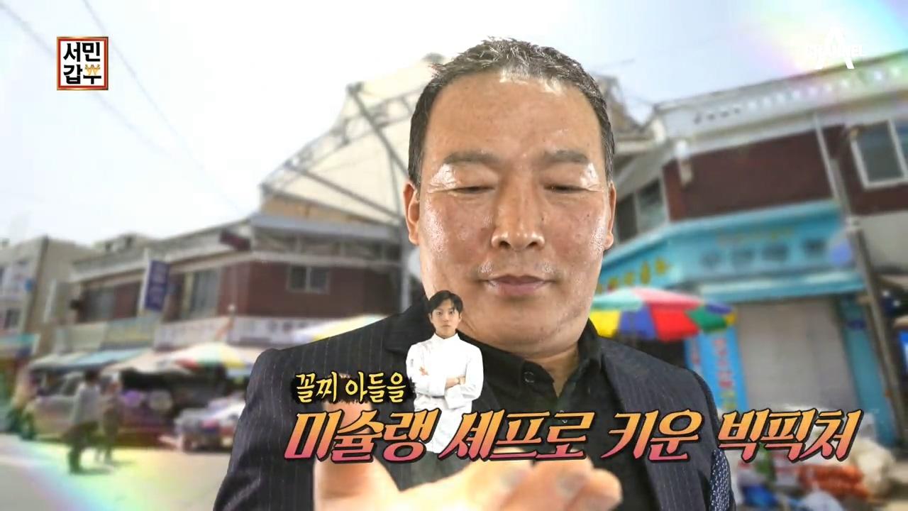 서민갑부 280회