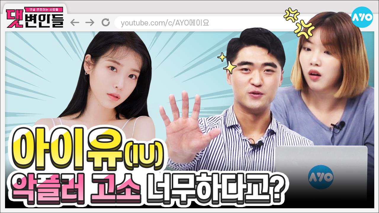 아이유X방탄 저격 댓글에 유애나 '극대노'?! | IU....