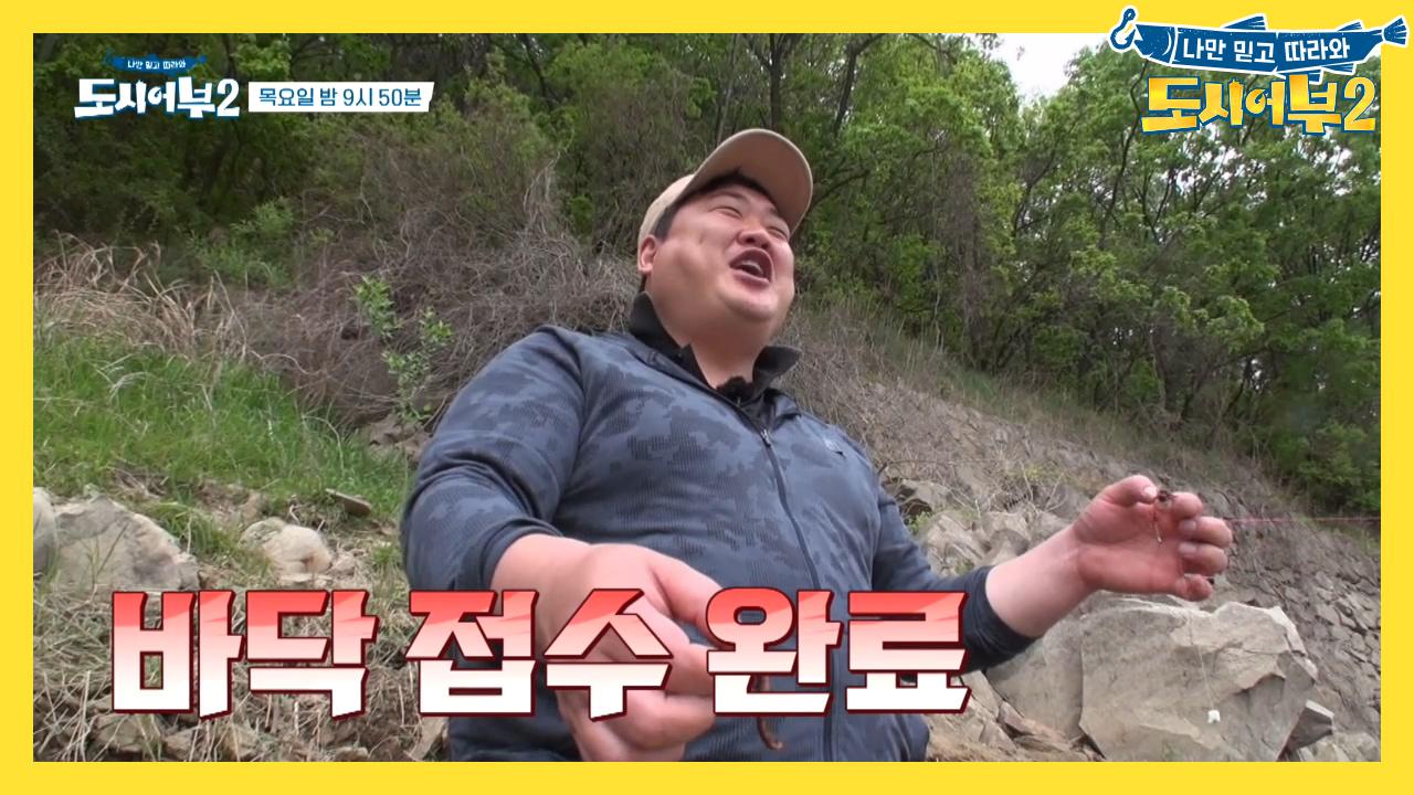 [선공개] 고긴 줄 알고 챔질을 했지만 바닥이야~