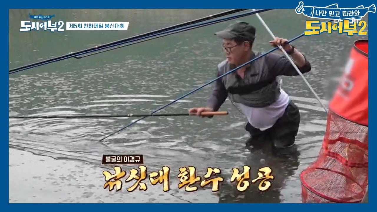 박 프로 낚싯대를 구출하는 ★맨발의 규세리★ 과연 붕어....