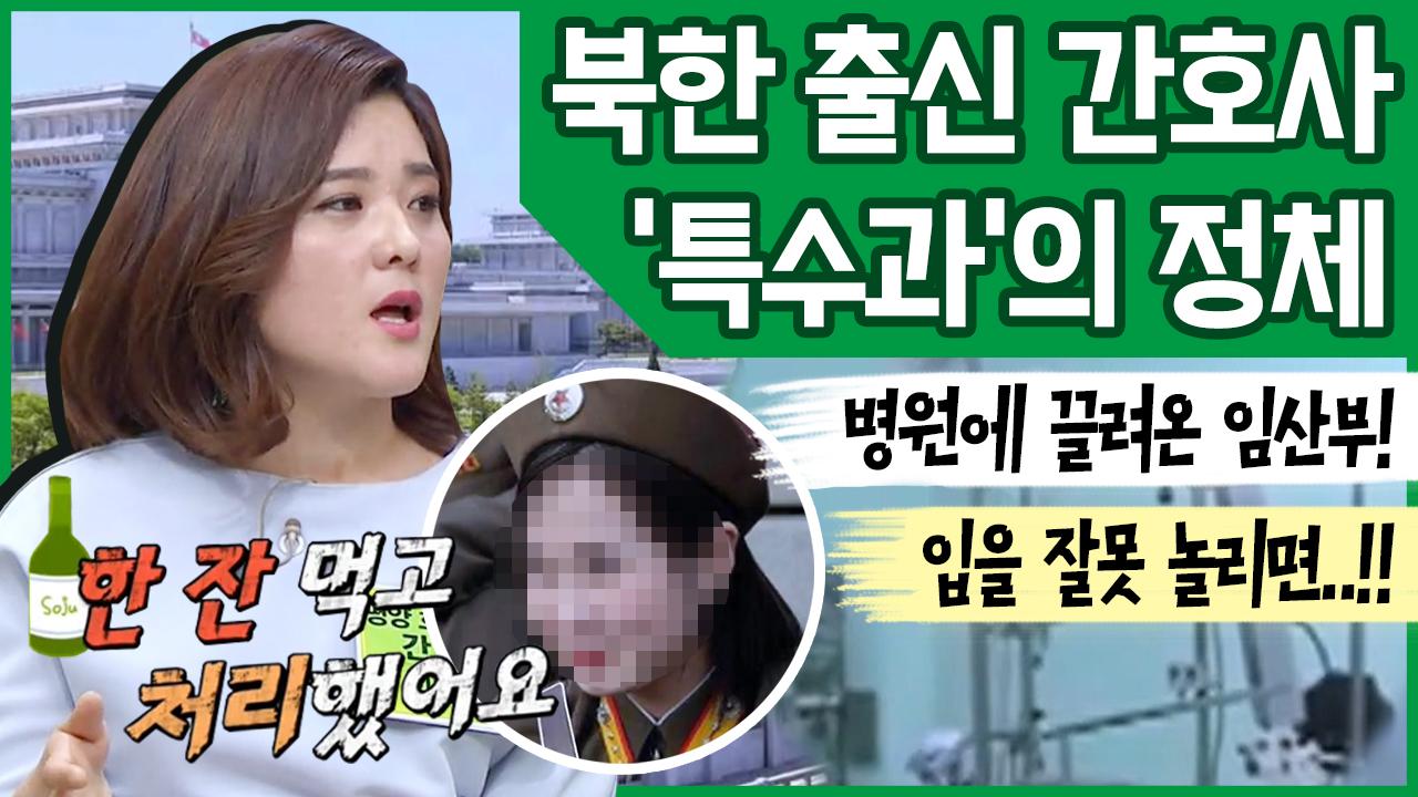 [이만갑 모아보기] 북한 호위사령부 전용 병원! '특수....