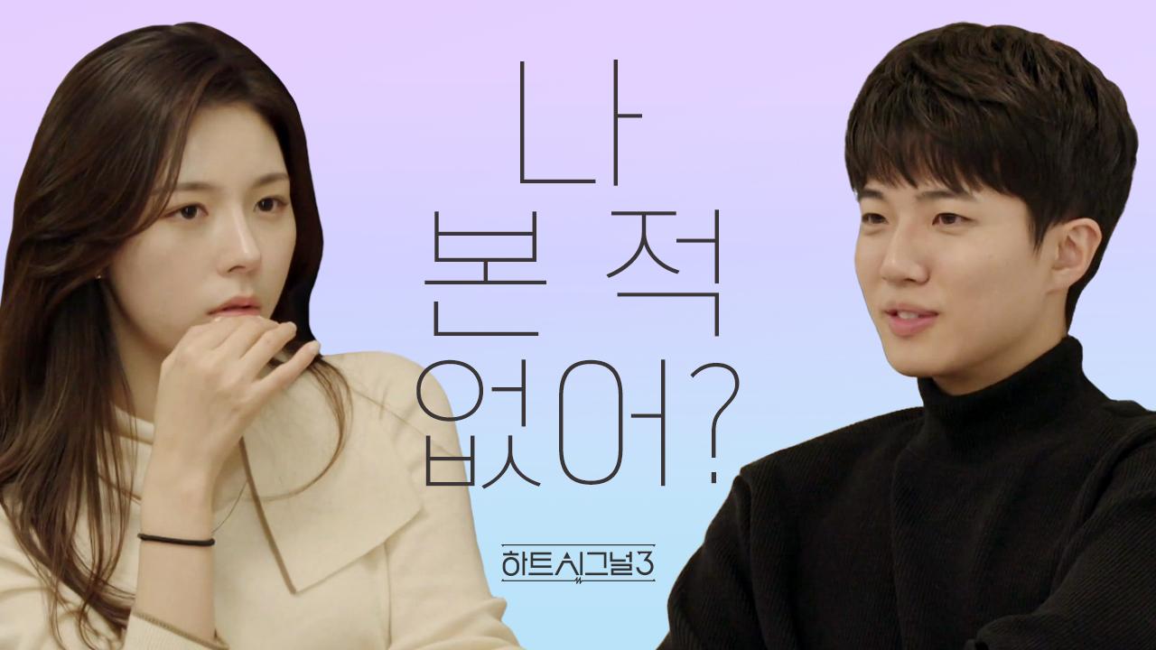 천안나♥정의동 안-동 첫 데이트 '나 본 적 없어?'