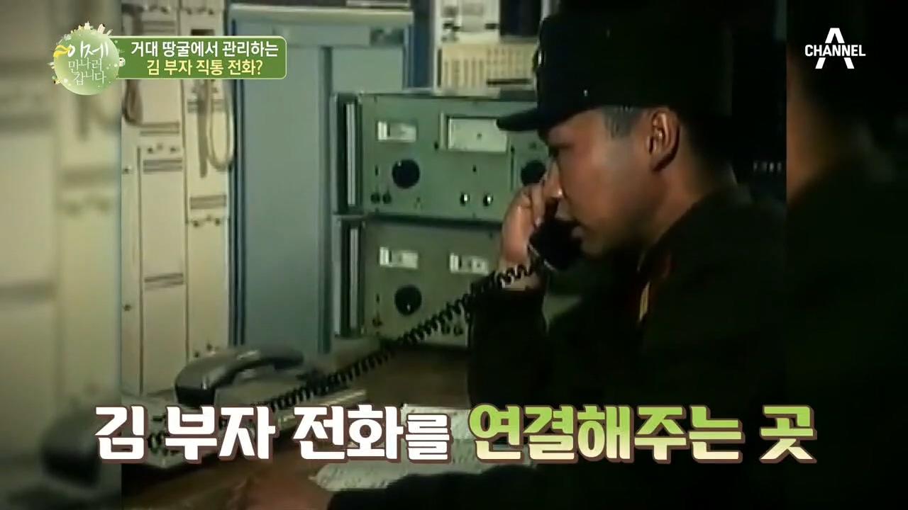 ※최초공개※ 김정은의 통화를 관리하는 거대 땅굴의 내부....