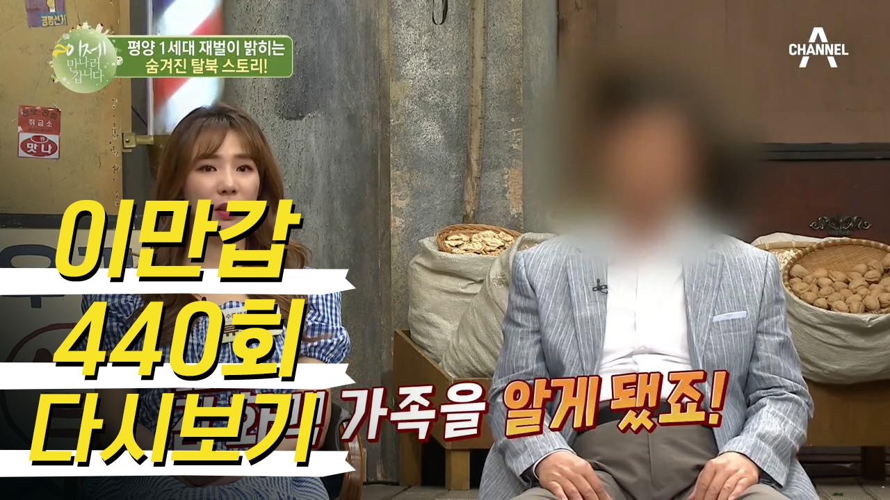故 김학수 화백 가족의 탈북을 도운 평양 1세대 재벌!....