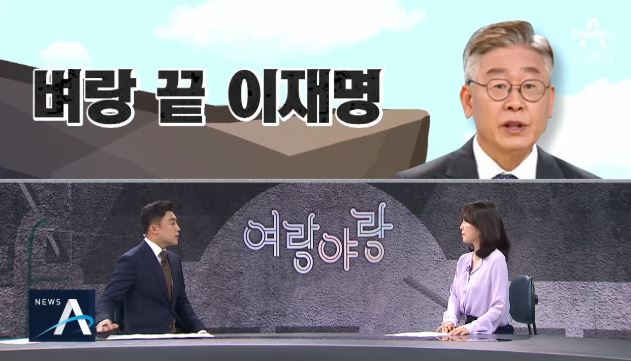[여랑야랑]벼랑 끝에서 '절박한' 이재명 / 청와대 초....
