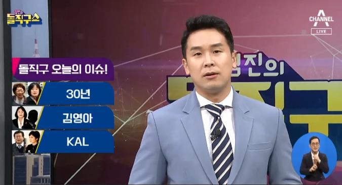 [2020.5.26] 김진의 돌직구쇼 489회