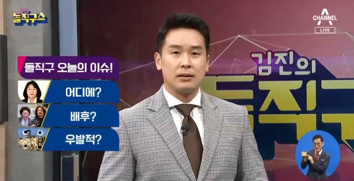[2020.5.27] 김진의 돌직구쇼 490회