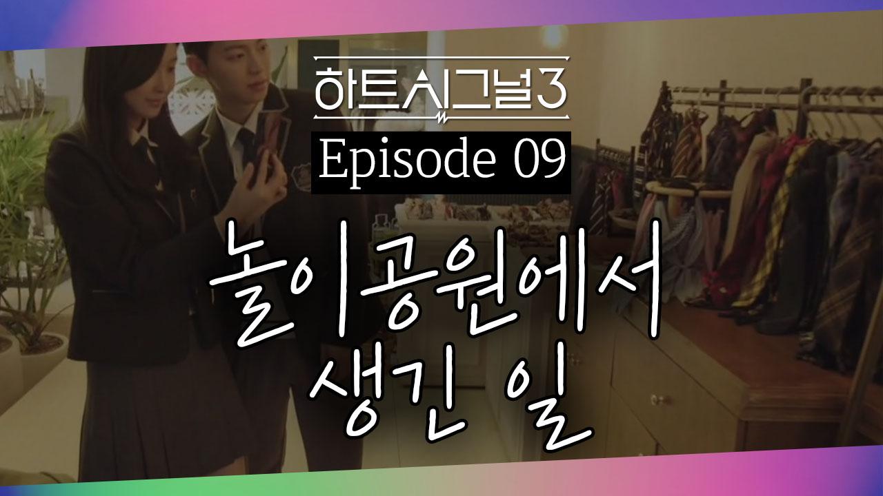 '교복+놀이동산+도시락' 설렘 데이트 3종 세트에 본심 나와버린 강열!