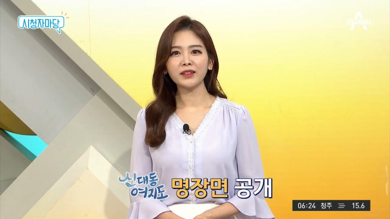 채널A 시청자 마당 443회