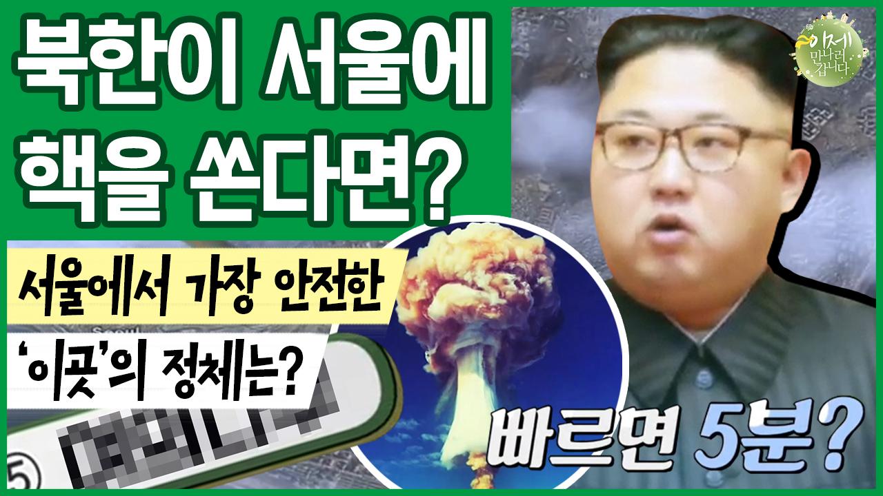 [이만갑 모아보기] 김정은이 서울에 핵을 쏜다면 반드시....