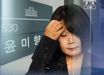 """""""윤미향, 최선 다해 소명"""" 두둔…당원들은 사퇴 요구"""