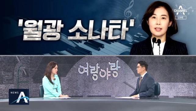 [여랑야랑]靑 향한 '월광 소나타' / 명당의 정치학