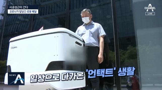 [사공성근이 간다]사람 대신…문 앞까지 온 로봇 배송