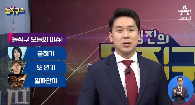 [2020.6.1] 김진의 돌직구쇼 493회