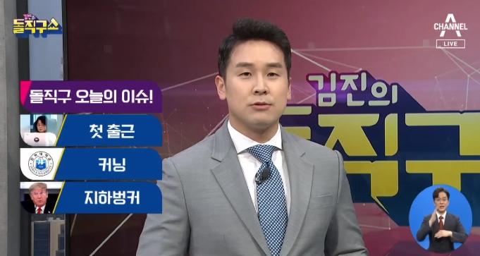 [2020.6.2] 김진의 돌직구쇼 494회