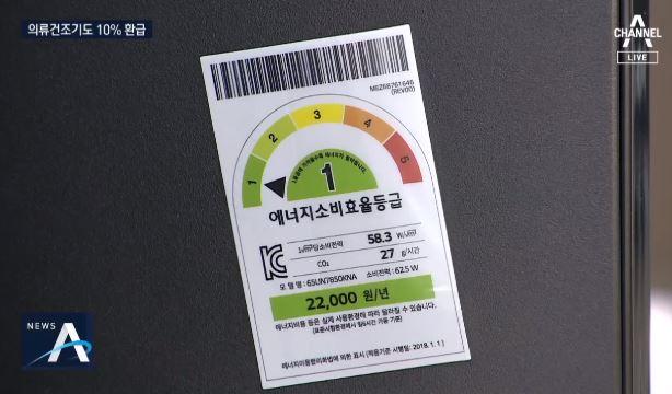 고효율 가전제품 사면 10% 환급…의류건조기도 추가