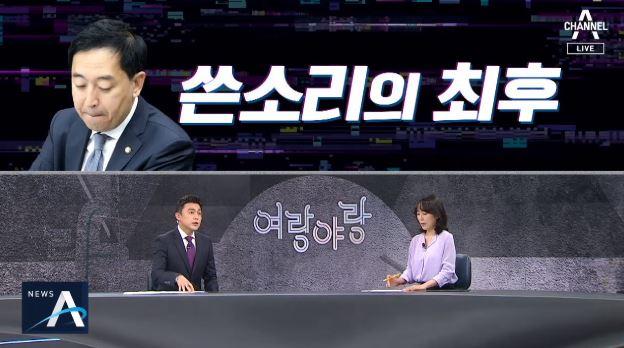 [여랑야랑]금태섭, 쓴소리의 최후 / 김종인-강기정 웃....