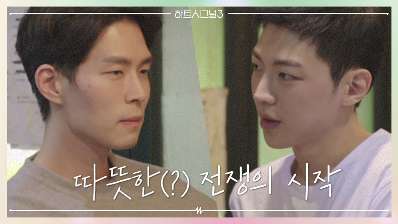 [선공개] 지현을 향한 두 남자, 인우-강열의 따뜻한(?) 전쟁