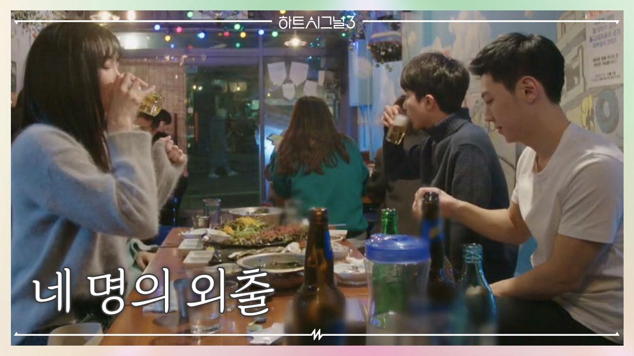 육회 낙지 탕탕이에 소맥 한 잔 (캬~) 안나X민재X의....