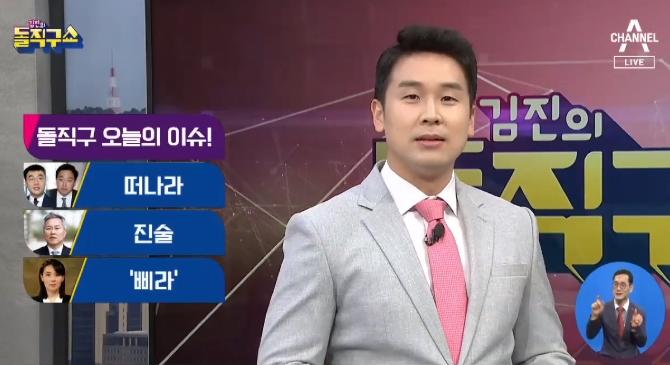 [2020.6.4] 김진의 돌직구쇼 496회