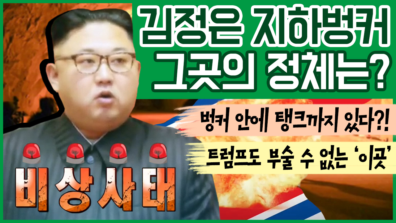 [이만갑 모아보기] 김정은 보물 1호 '지하벙커' 북한....