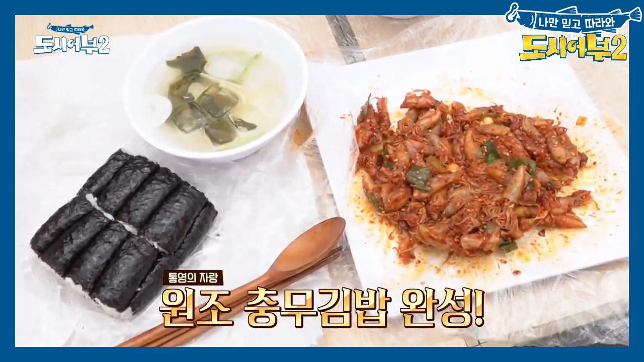 쭈꾸미 말고 꼴뚜기가 들어간 원조 충무김밥 & 시원~한....