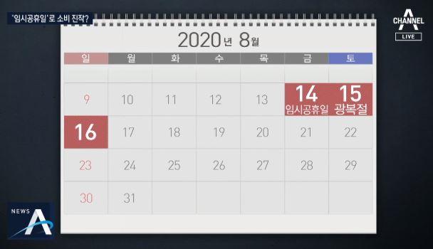 """靑, '8·14 임시공휴일' 검토…시민들 """"경제에 도움...."""