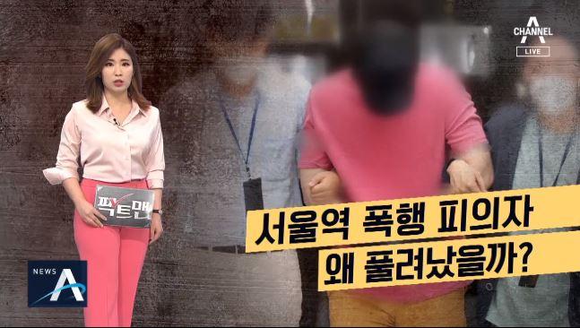 """[팩트맨]""""위법한 체포""""?…서울역 폭행범, 왜 풀려났나"""