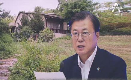 문 대통령, 예금 10억여 원으로 '사저 부지' 매입…....