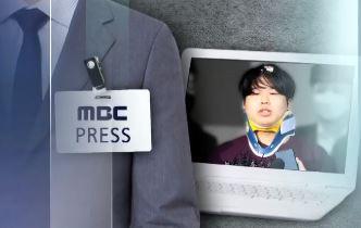 경찰, '박사방' 회원 가입 의혹 MBC 기자 피의자 ....