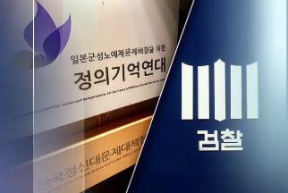 檢, '부실 회계 의혹' 안성 쉼터·매각 건설사 압수수....