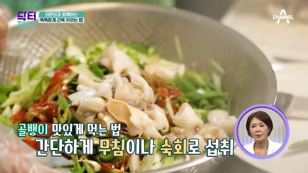 단백질 UP↗ 최고의 스테미나 음식 '골뱅이~@'! 최....