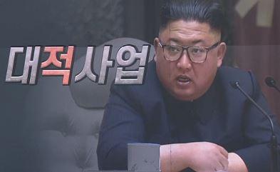 """北 """"남한을 적으로 간주""""…남북 주요 통신선 차단"""