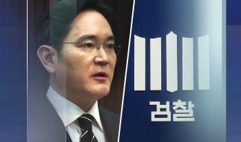 삼성, 최악은 면했지만…판결 놓고 검찰과 '동상이몽'