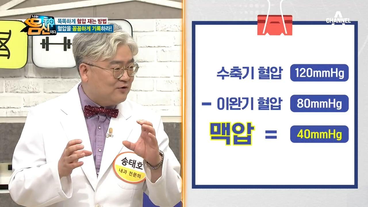 [똑똑하게 혈압 Check 하는 법] 혈관의 탄력, '....