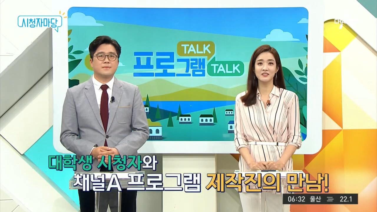 채널A 시청자 마당 445회