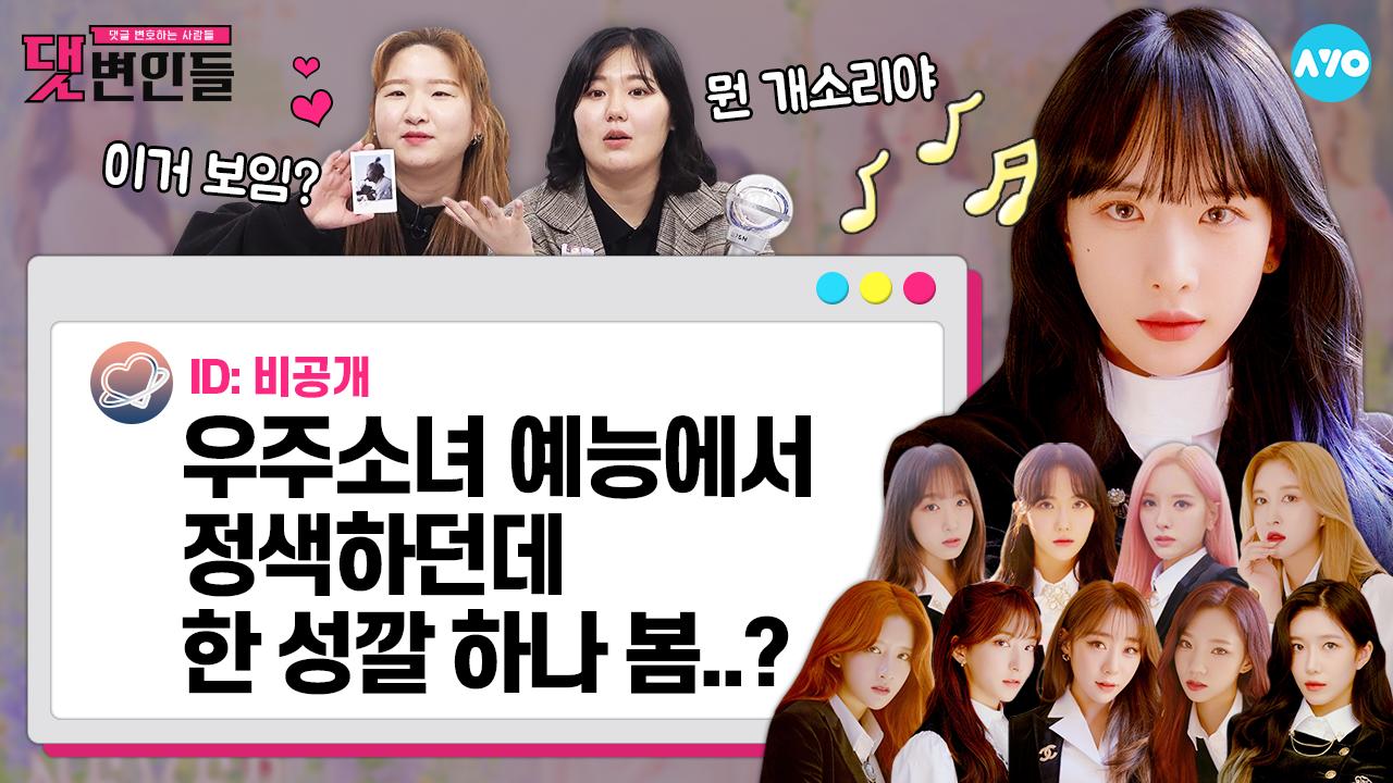 버터플라이로 돌아온 안무&의상 맛집 우주소녀! 우정들 ....
