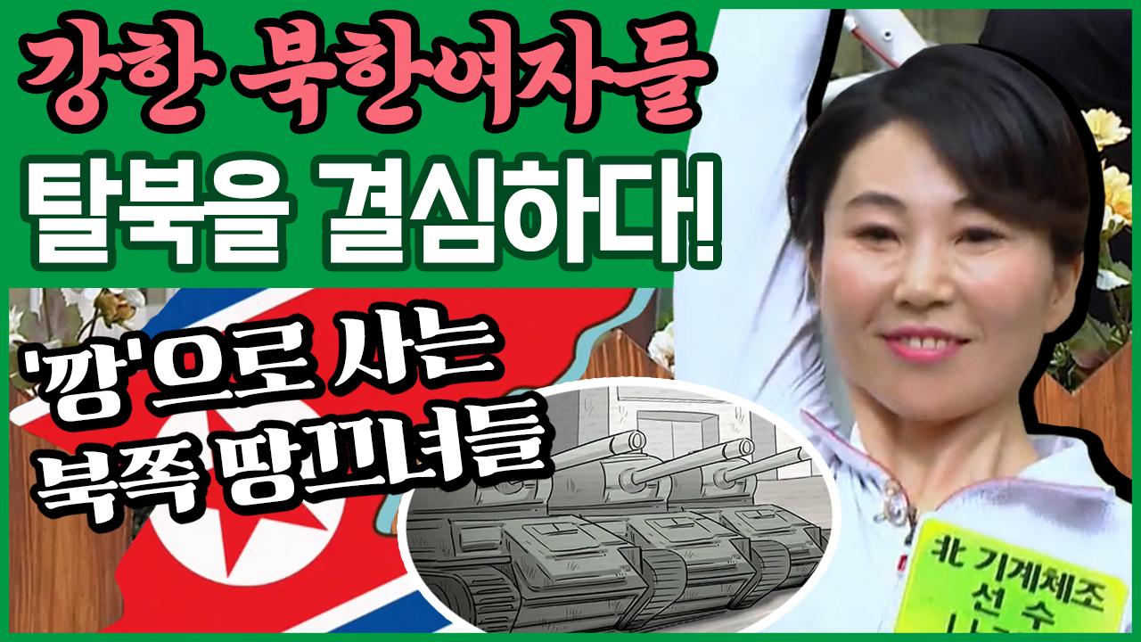 [이만갑 모아보기] ※충격※ 북한에서 탈출한 미녀들! ....