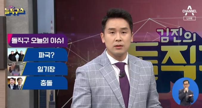 [2020.6.15] 김진의 돌직구쇼 503회