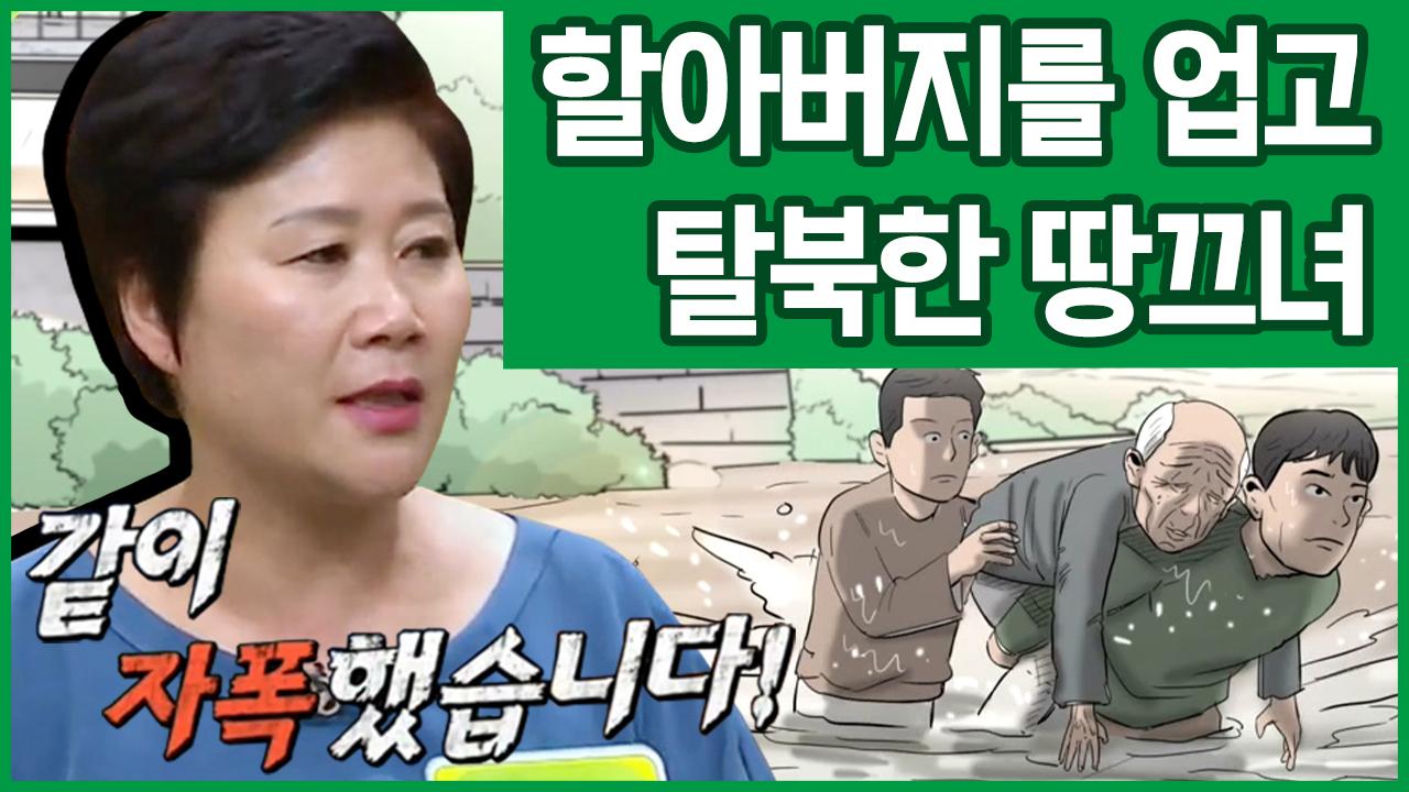 [이만갑 모아보기] 80세 할아버지와 함께 탈북한 효녀....
