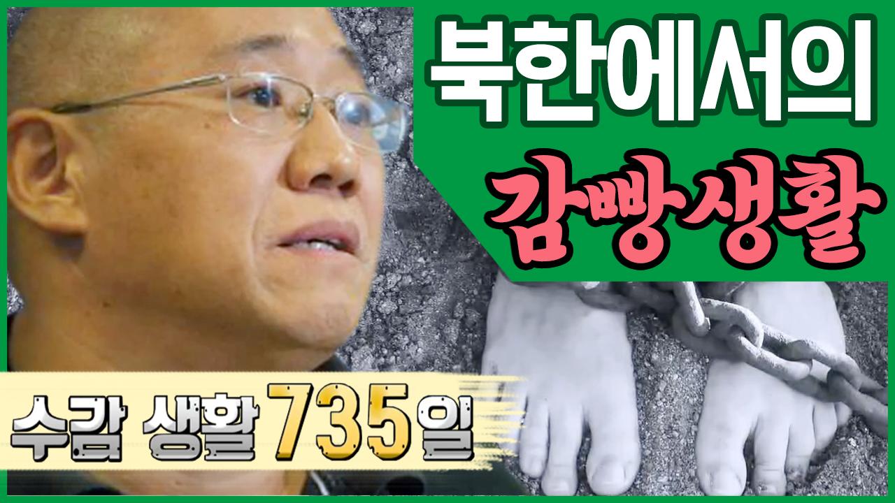 [이만갑 모아보기] 북한에 억류된 남자의 탈출기! 2년....
