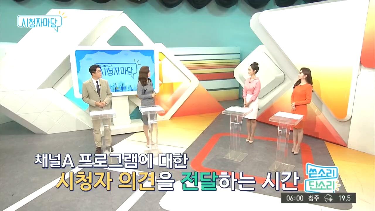 채널A 시청자 마당 446회