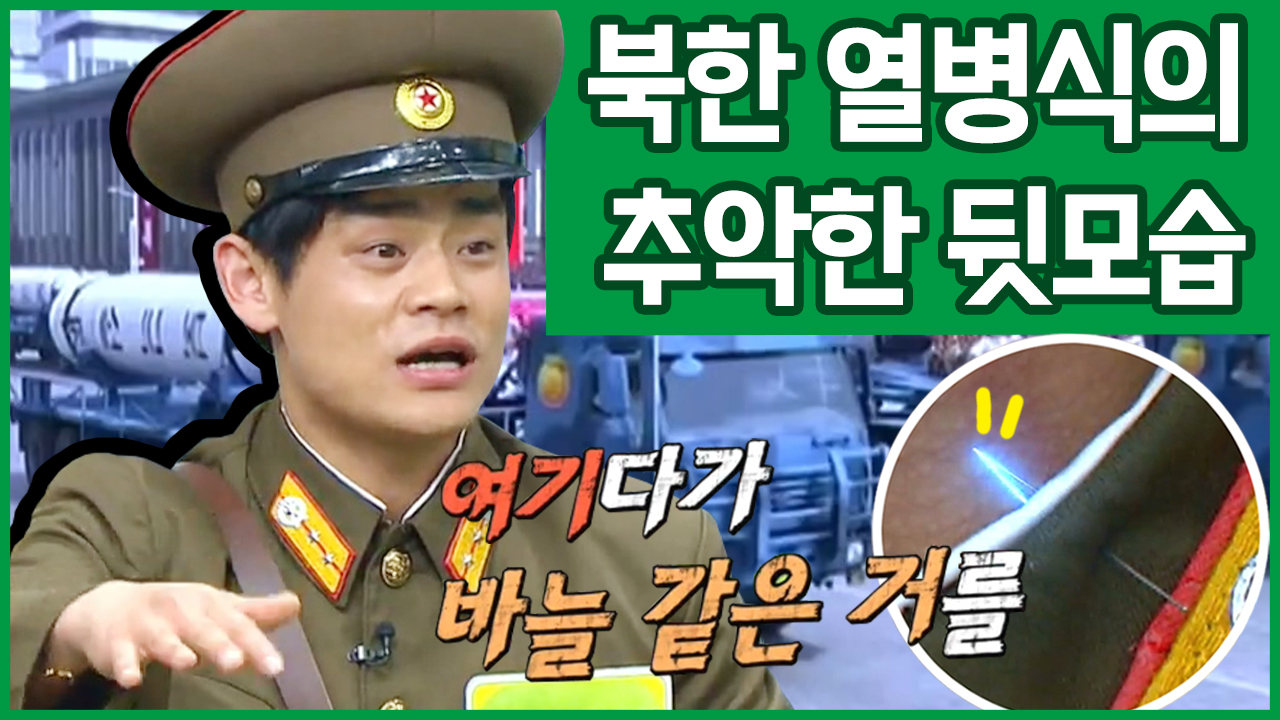 [이만갑 모아보기] 미사일부터 탱크까지! 북한의 열병식....