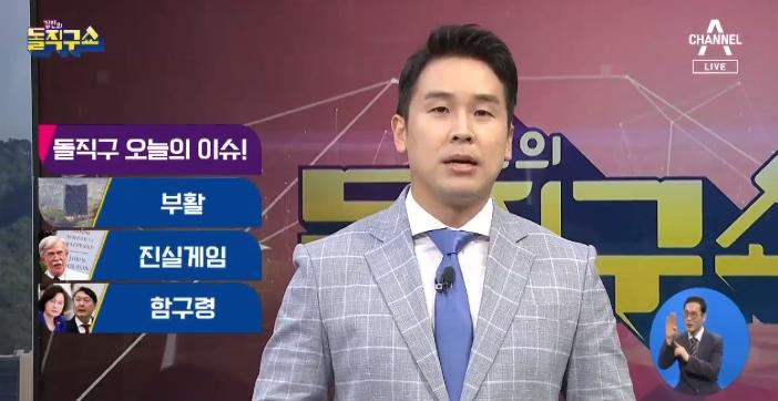 [2020.6.23 방송] 김진의 돌직구쇼 509회