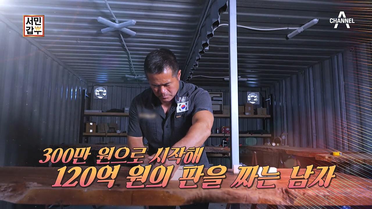 서민갑부 285회