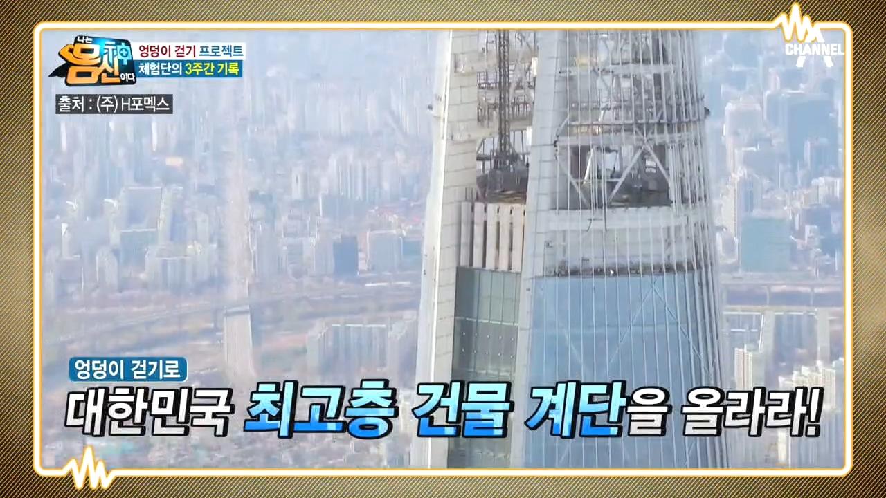 ('엉덩이 계단 걷기'로 123층 도전~♨) 지옥 훈련....