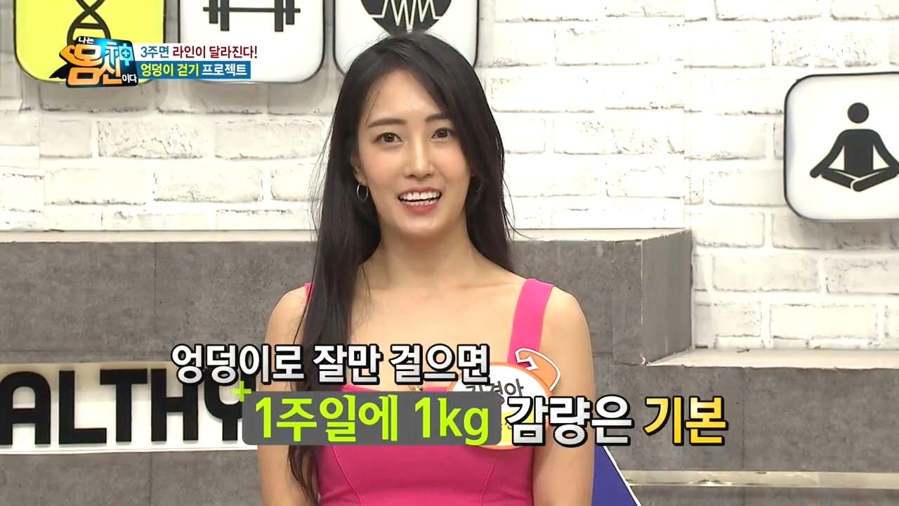 [엉덩이 걷기 프로젝트]1주일 1kg 감량이 가능한 최....